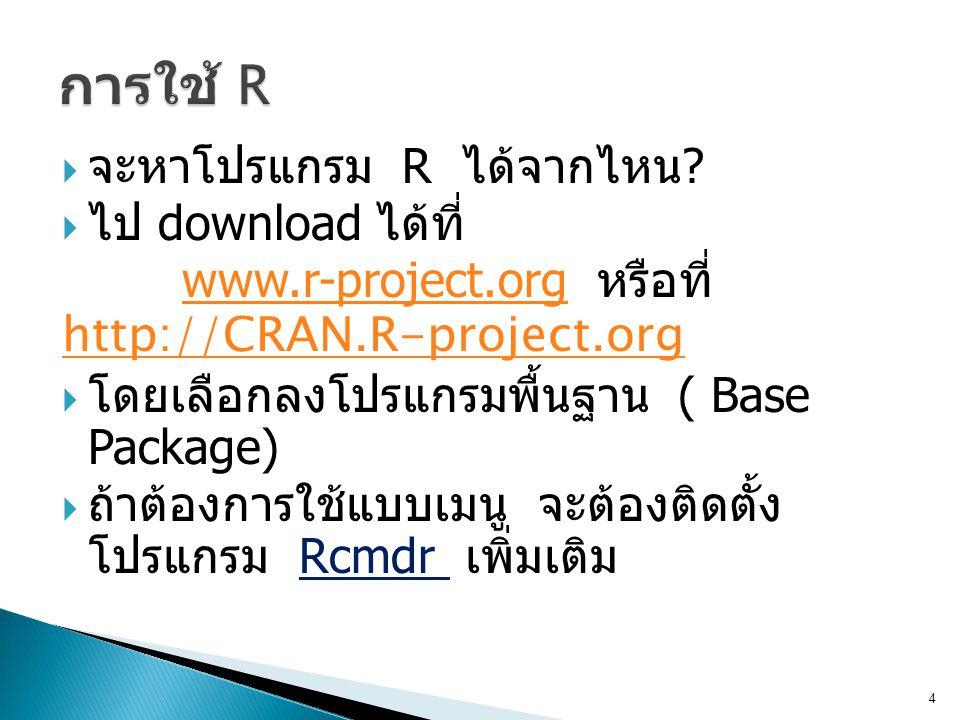 การใช้ R จะหาโปรแกรม R ได้จากไหน ไป download ได้ที่