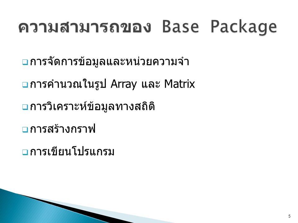 ความสามารถของ Base Package