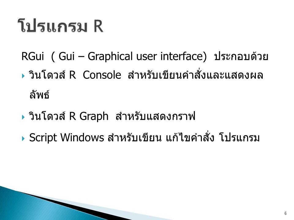 โปรแกรม R RGui ( Gui – Graphical user interface) ประกอบด้วย