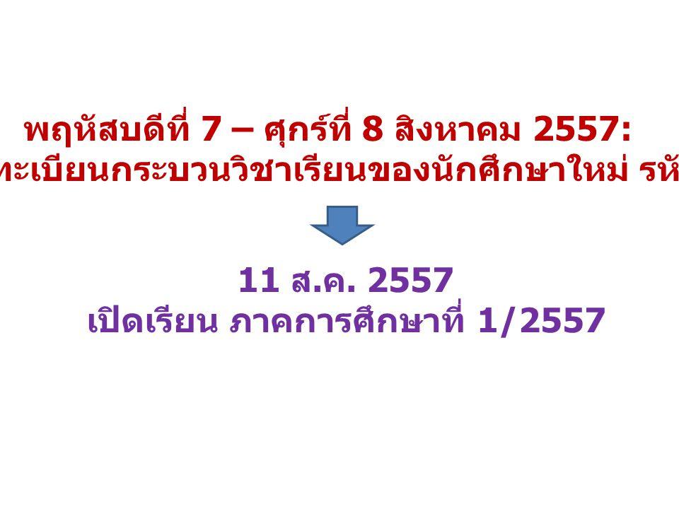 พฤหัสบดีที่ 7 – ศุกร์ที่ 8 สิงหาคม 2557: