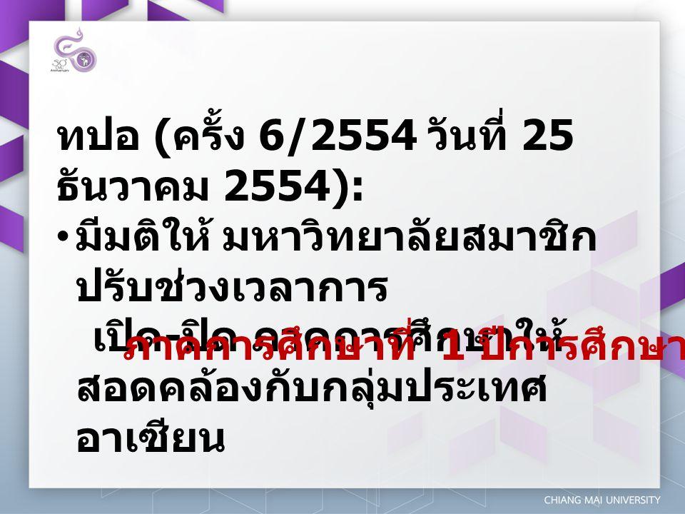 ทปอ (ครั้ง 6/2554 วันที่ 25 ธันวาคม 2554):