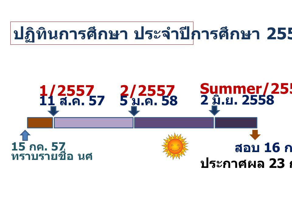 ปฏิทินการศึกษา ประจำปีการศึกษา 2557