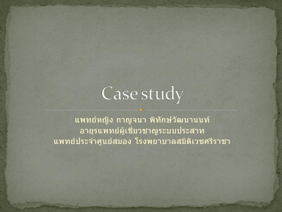 Case study แพทย์หญิง กาญจนา พิทักษ์วัฒนานนท์
