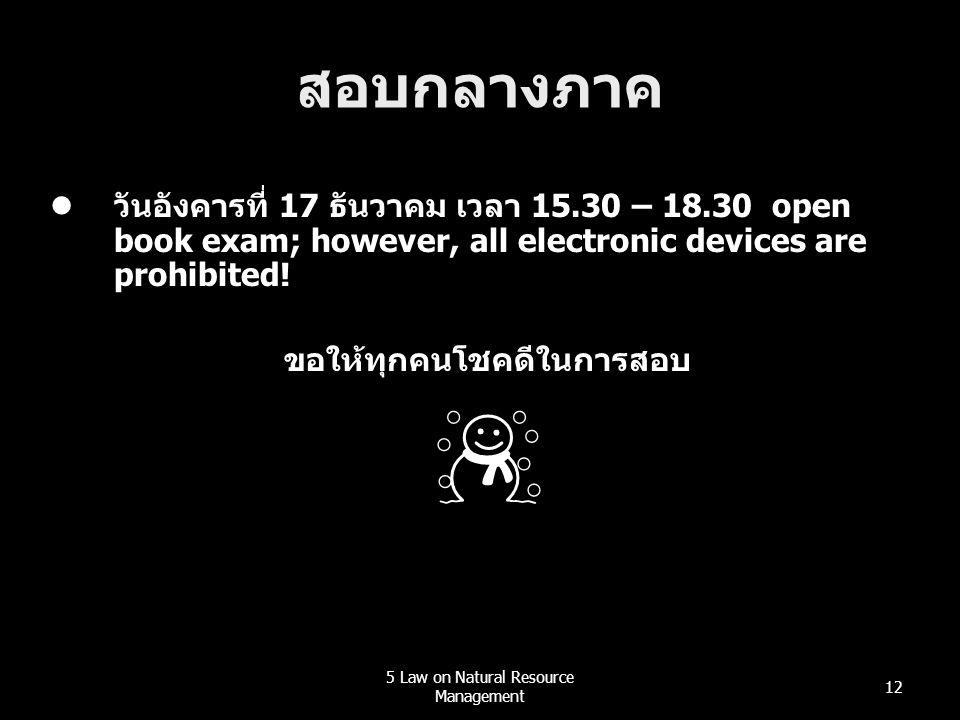 ขอให้ทุกคนโชคดีในการสอบ