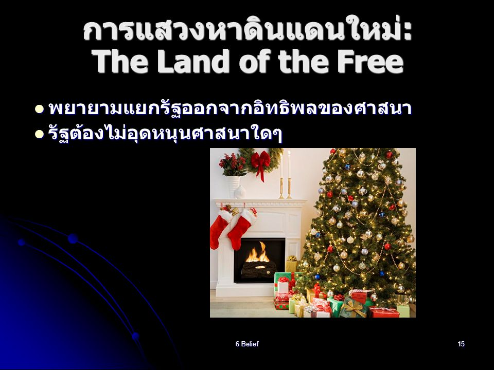 การแสวงหาดินแดนใหม่: The Land of the Free