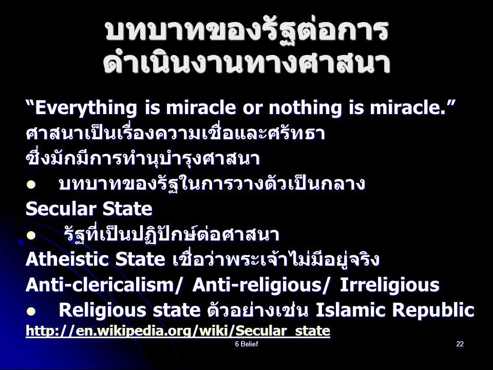 บทบาทของรัฐต่อการดำเนินงานทางศาสนา