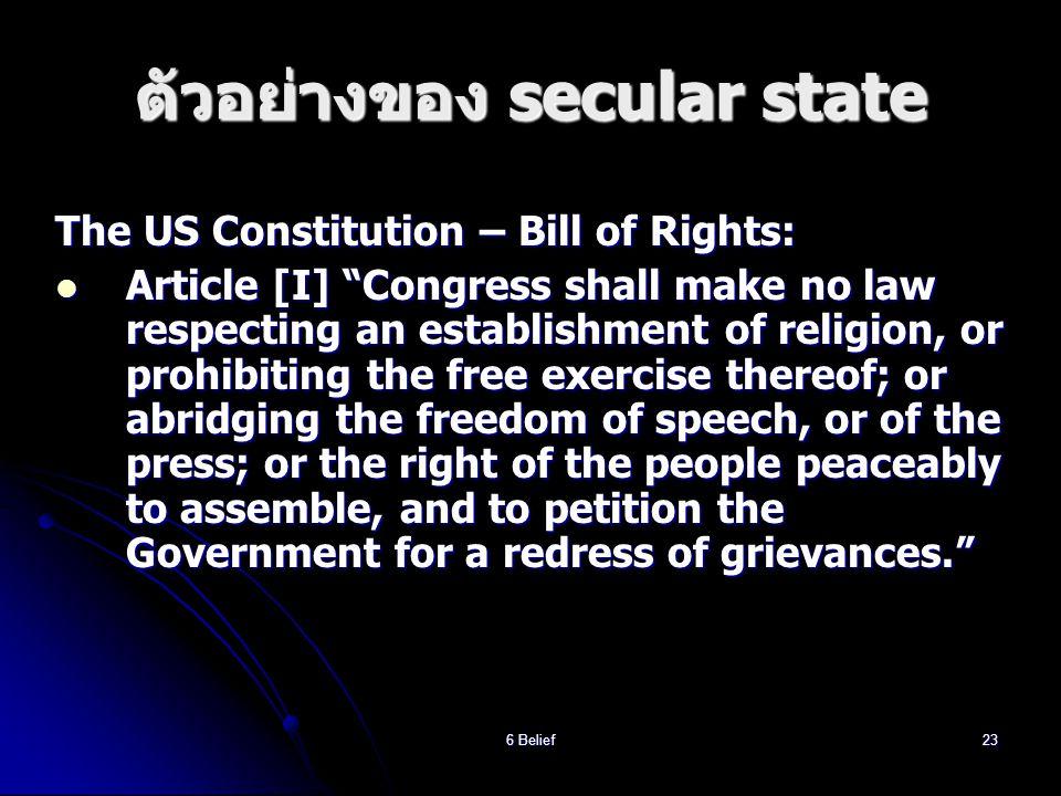 ตัวอย่างของ secular state