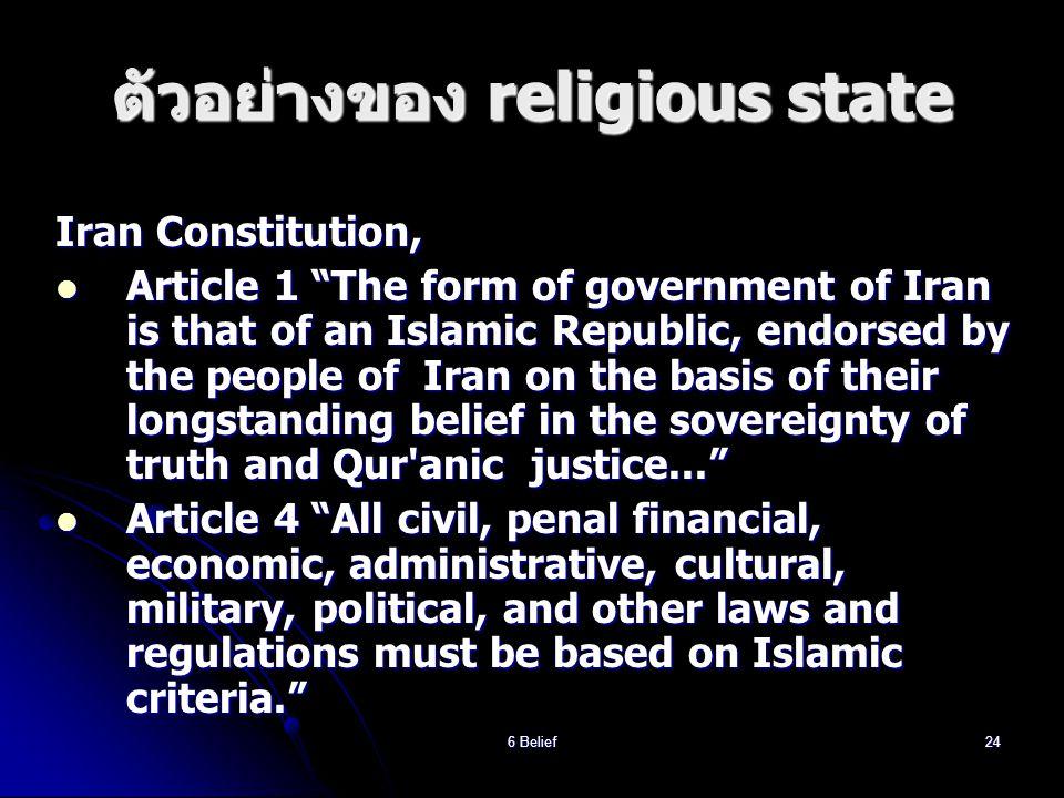 ตัวอย่างของ religious state