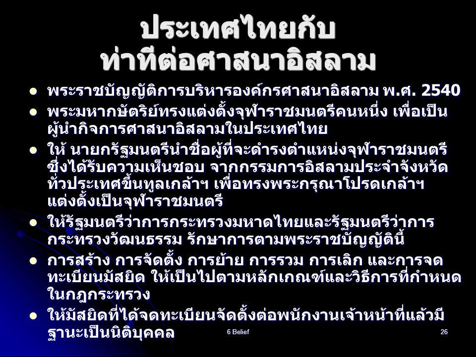 ประเทศไทยกับ ท่าทีต่อศาสนาอิสลาม