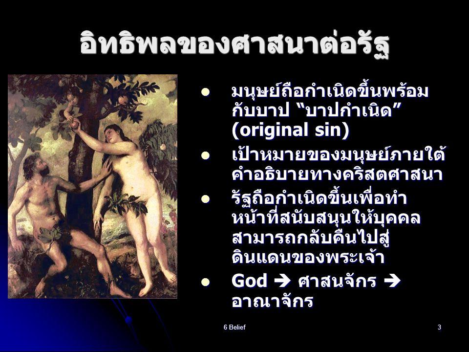 อิทธิพลของศาสนาต่อรัฐ