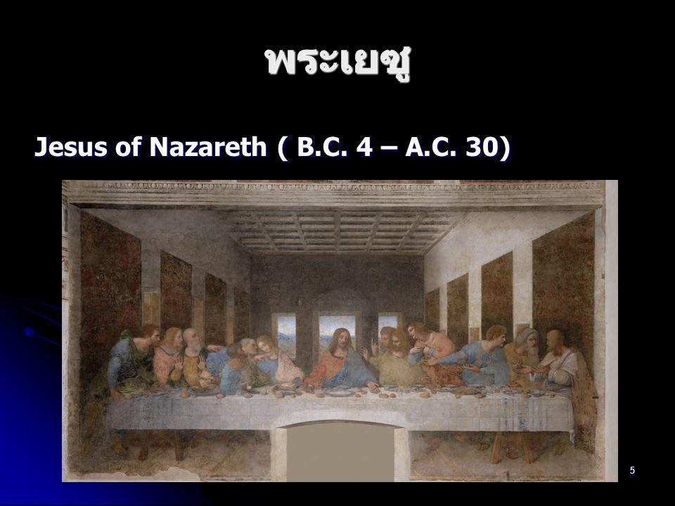 Jesus of Nazareth ( B.C. 4 – A.C. 30)
