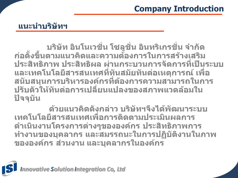 Company Introduction แนะนำบริษัทฯ.