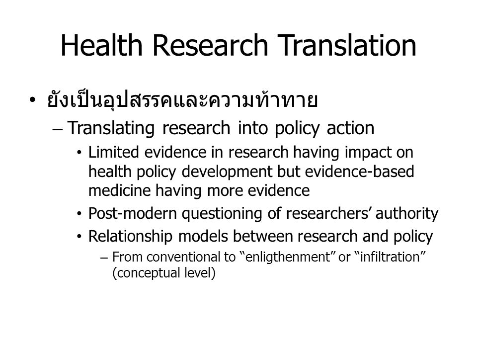 Health Research Translation