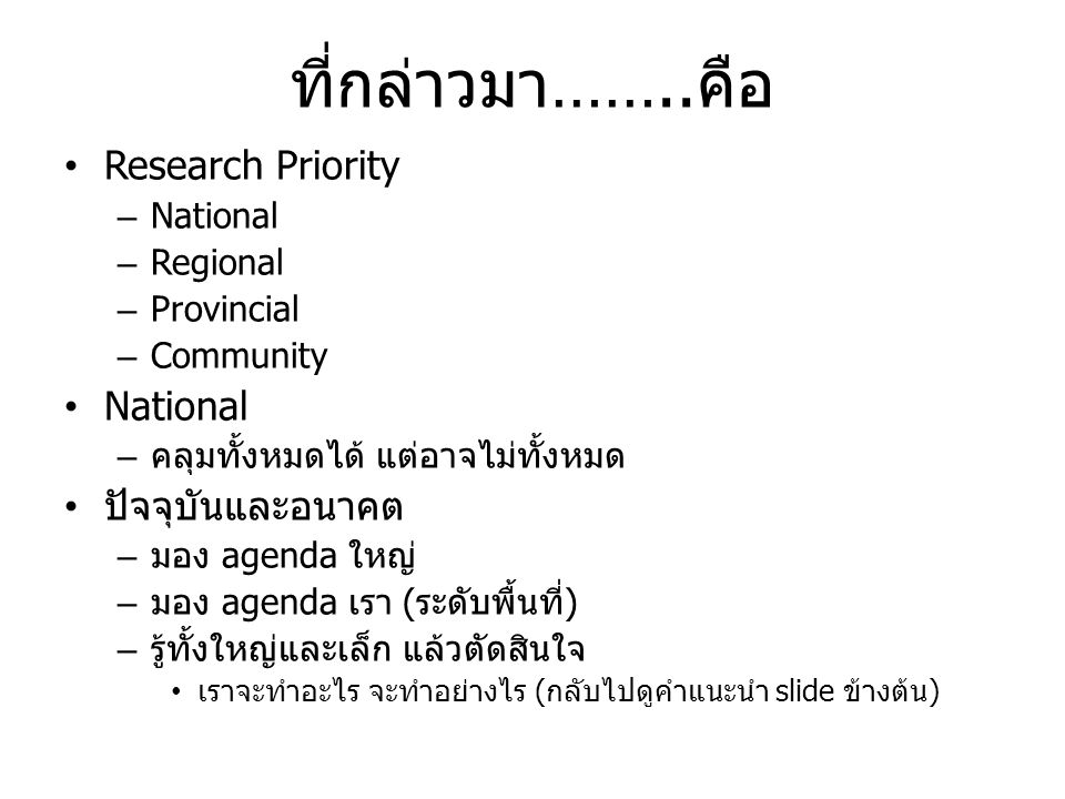 ที่กล่าวมา……..คือ Research Priority ปัจจุบันและอนาคต National Regional