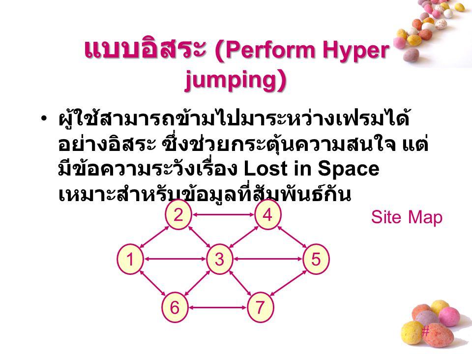แบบอิสระ (Perform Hyper jumping)