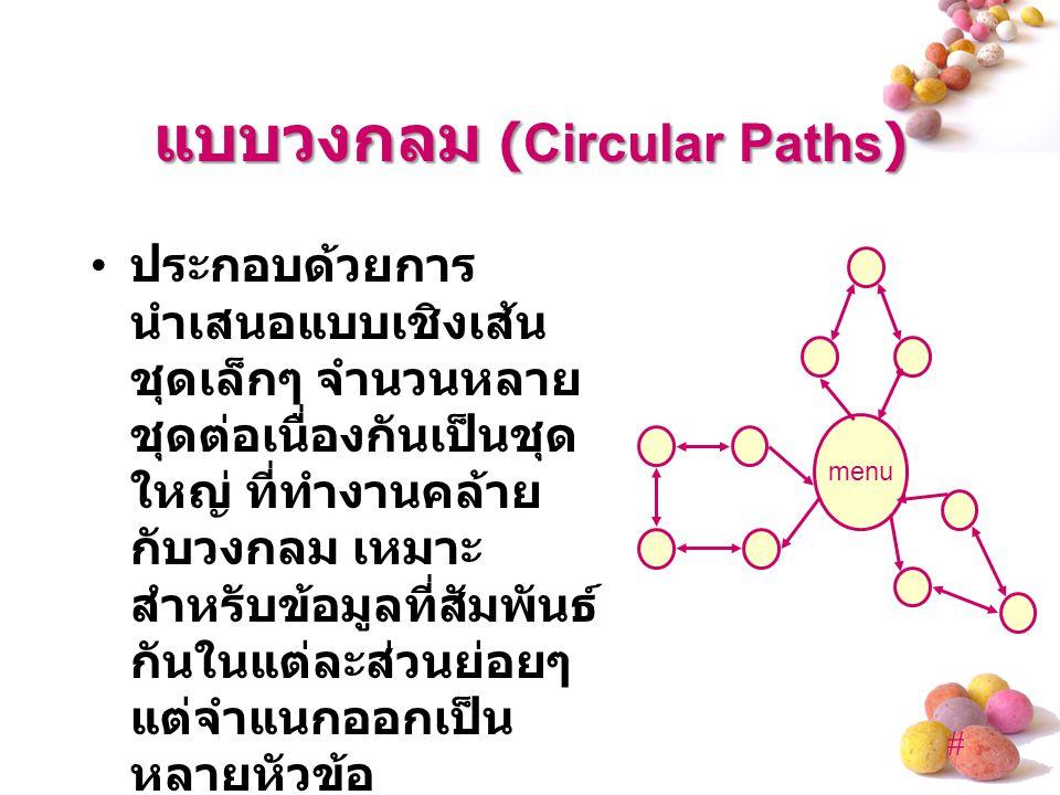 แบบวงกลม (Circular Paths)