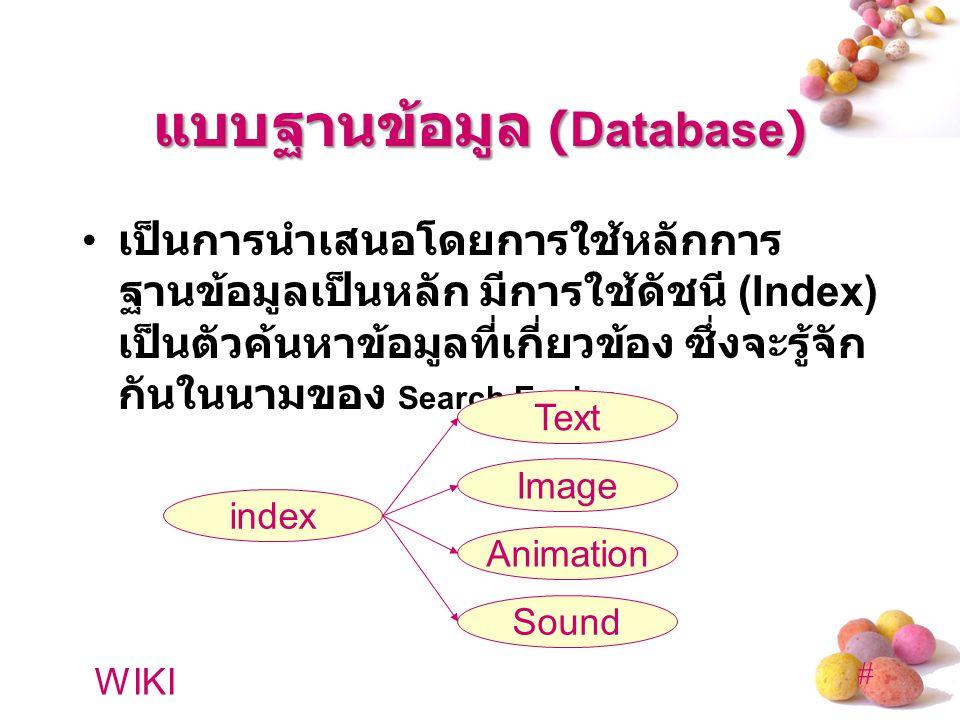 แบบฐานข้อมูล (Database)