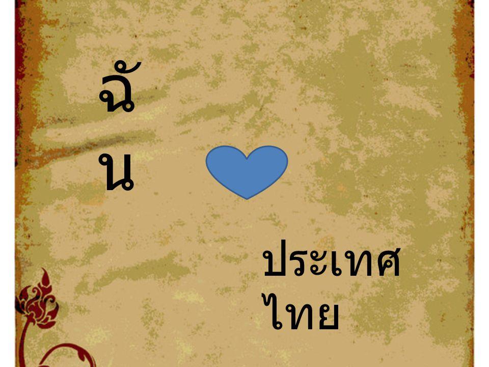 ฉัน ประเทศไทย