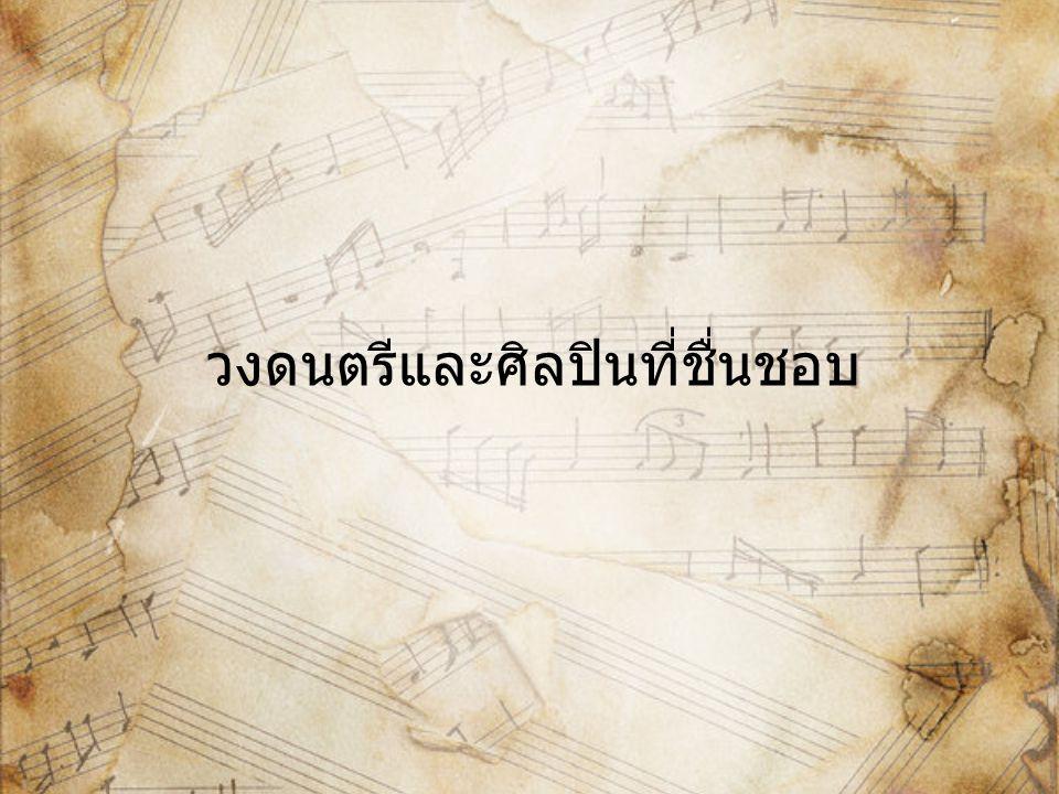 วงดนตรีและศิลปินที่ชื่นชอบ