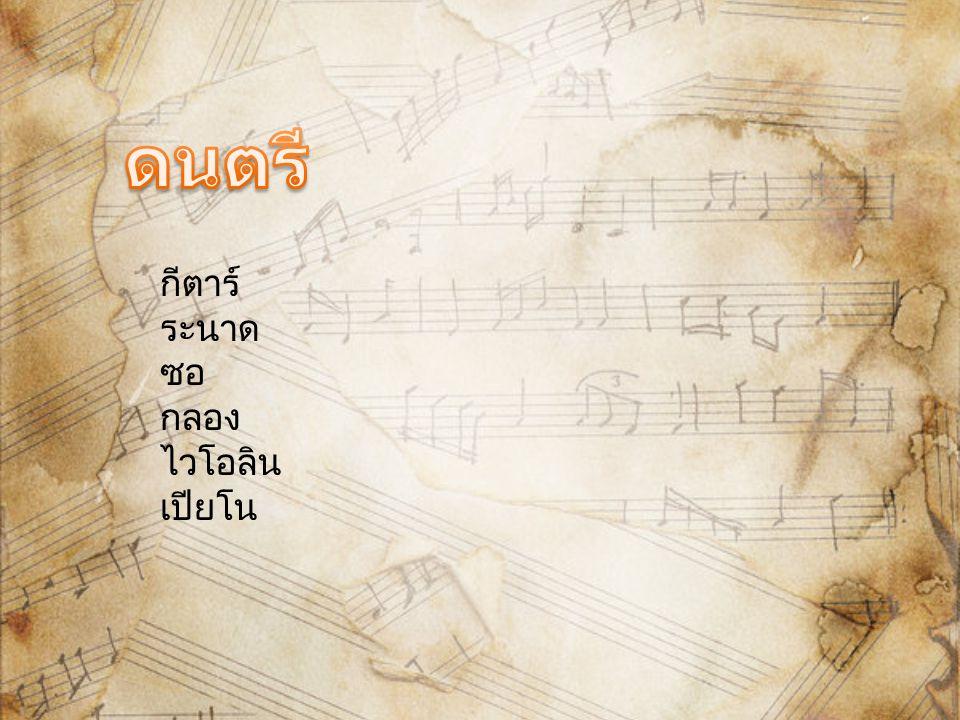 ดนตรี กีตาร์ ระนาด ซอ กลอง ไวโอลิน เปียโน