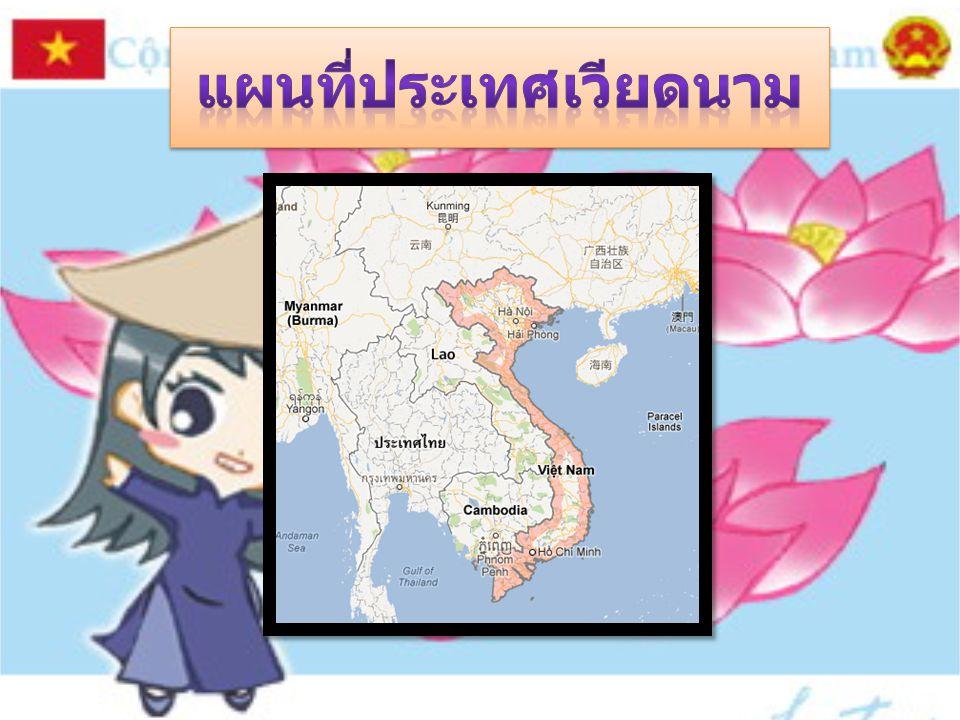 แผนที่ประเทศเวียดนาม