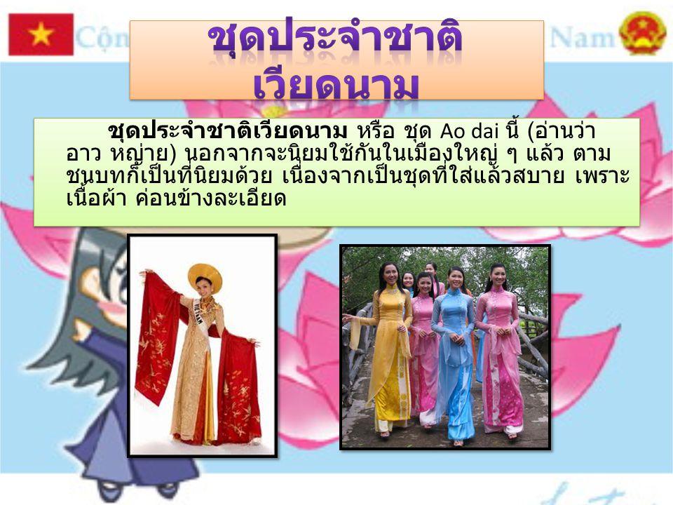 ชุดประจำชาติเวียดนาม