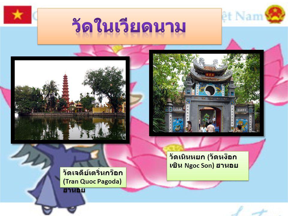 วัดในเวียดนาม วัดเนินหยก (วัดหง็อกเซิน Ngoc Son) ฮานอย