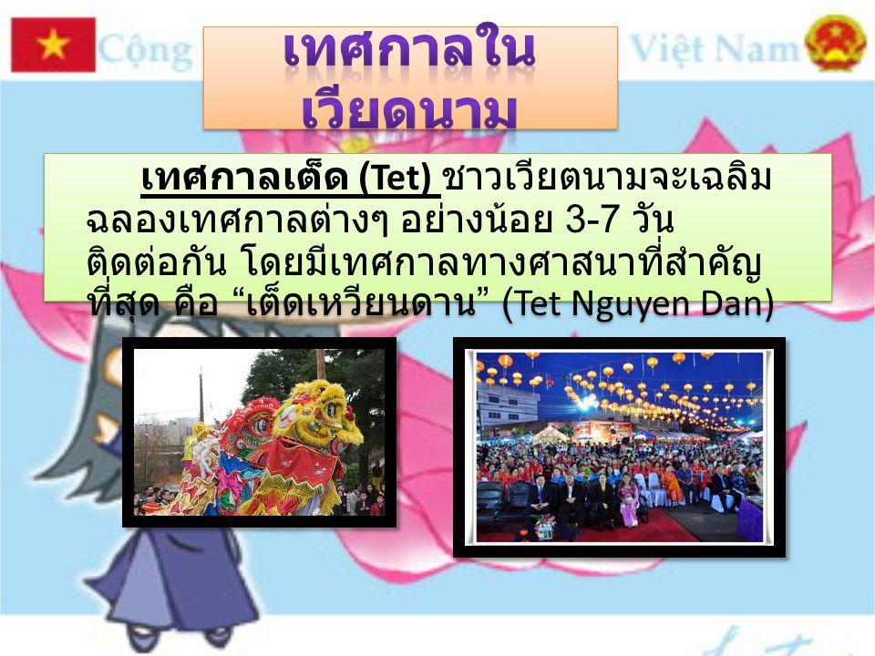 เทศกาลในเวียดนาม