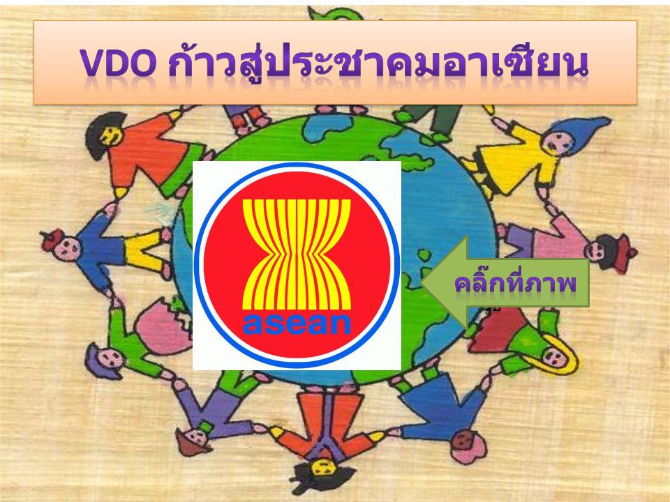 VDO ก้าวสู่ประชาคมอาเซียน