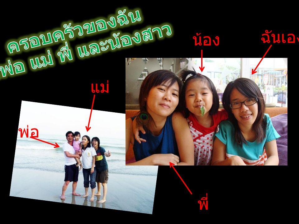 ครอบครัวของฉัน มีพ่อ แม่ พี่ และน้องสาว