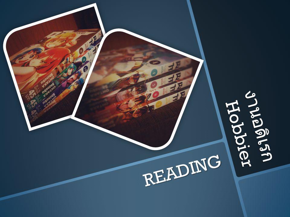 งานอดิเรก Hobbier READING