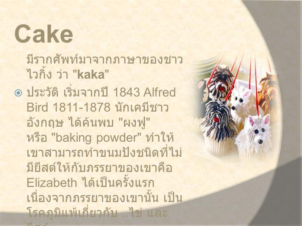 Cake มีรากศัพท์มาจากภาษาของชาวไวกิ้ง ว่า kaka