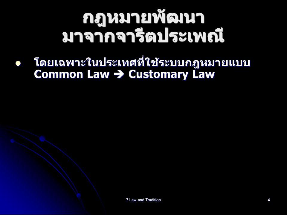 กฎหมายพัฒนา มาจากจารีตประเพณี