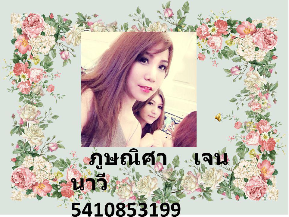 ภูษณิศา เจนนาวี 5410853199