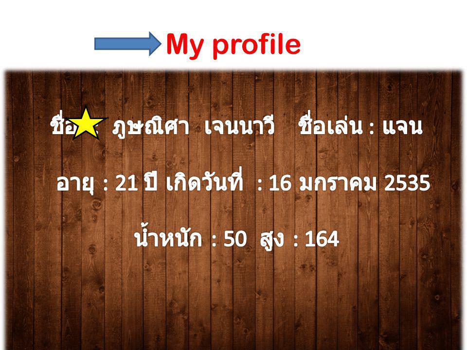 My profile ชื่อ : ภูษณิศา เจนนาวี ชื่อเล่น : แจน