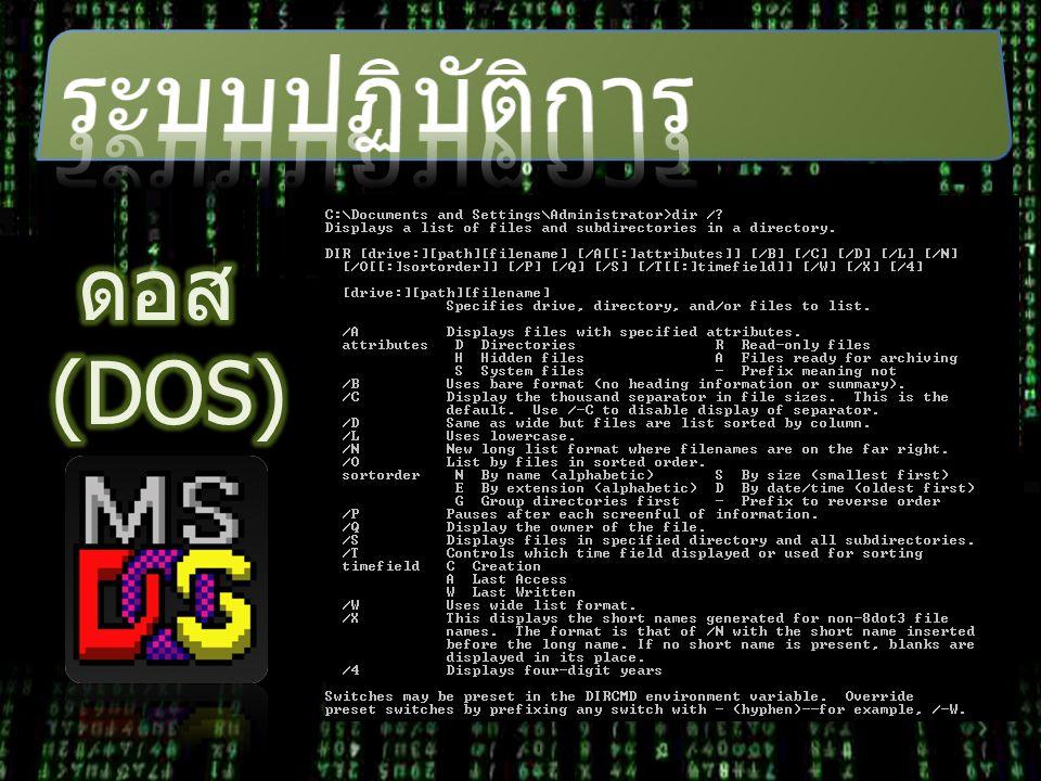 ระบบปฏิบัติการ ดอส (DOS)