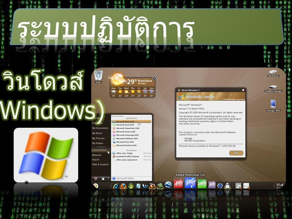 ระบบปฏิบัติการ วินโดวส์ (Windows)