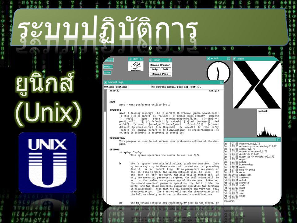 ระบบปฏิบัติการ ยูนิกส์ (Unix)