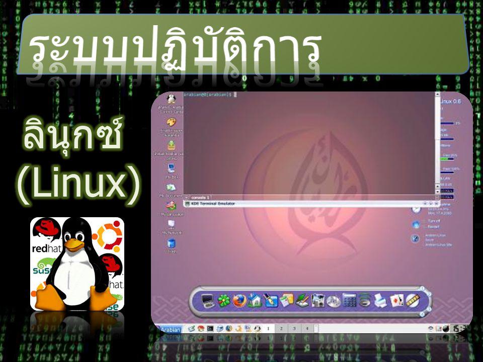ระบบปฏิบัติการ ลินุกซ์ (Linux)