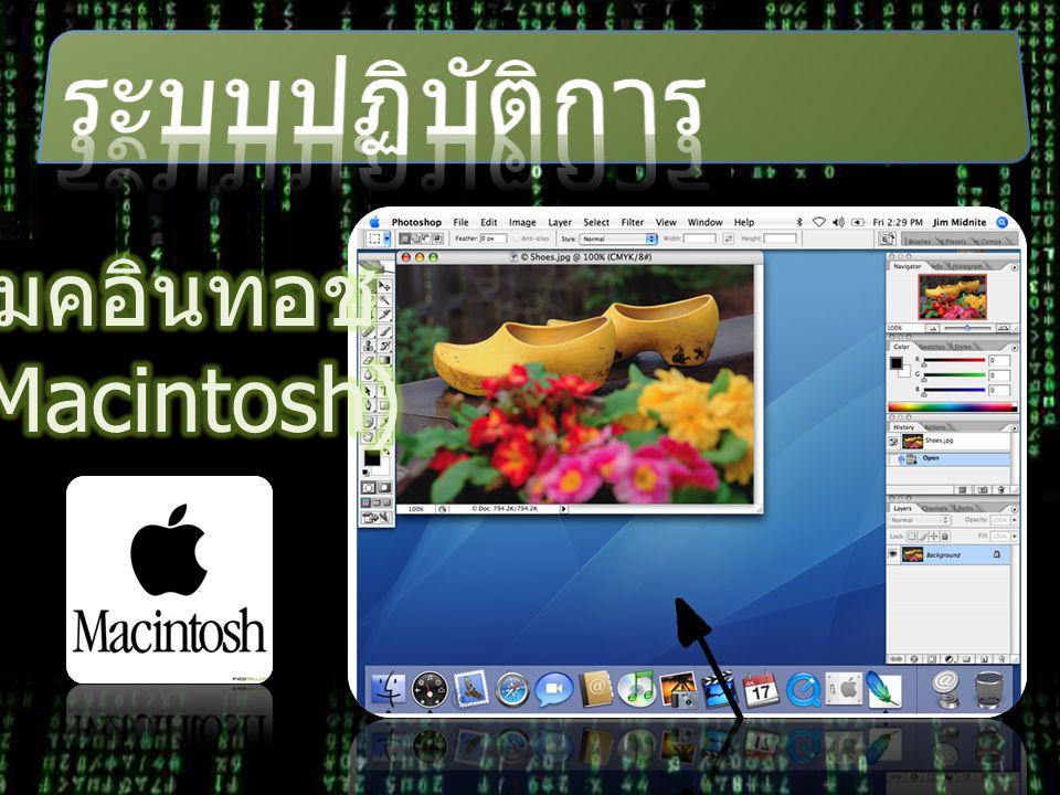 ระบบปฏิบัติการ แมคอินทอช (Macintosh)