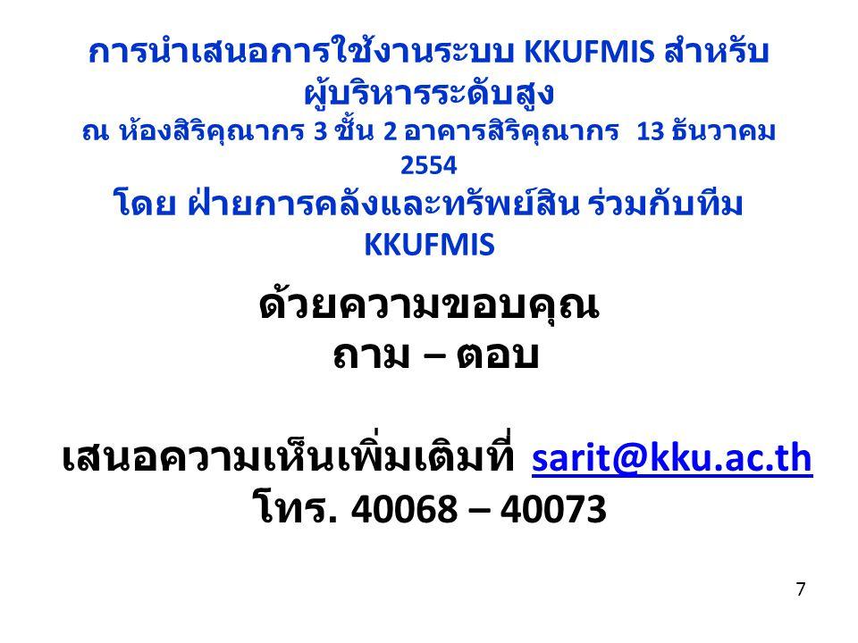 เสนอความเห็นเพิ่มเติมที่ sarit@kku.ac.th