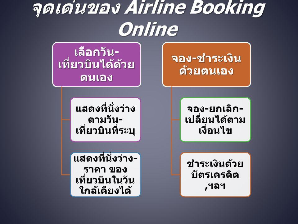 จุดเด่นของ Airline Booking Online