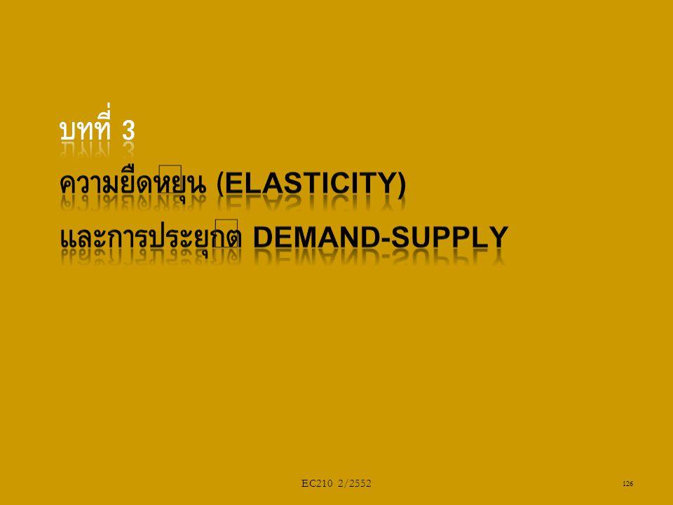บทที่ 3 ความยืดหยุ่น (Elasticity) และการประยุกต์ demand-supply