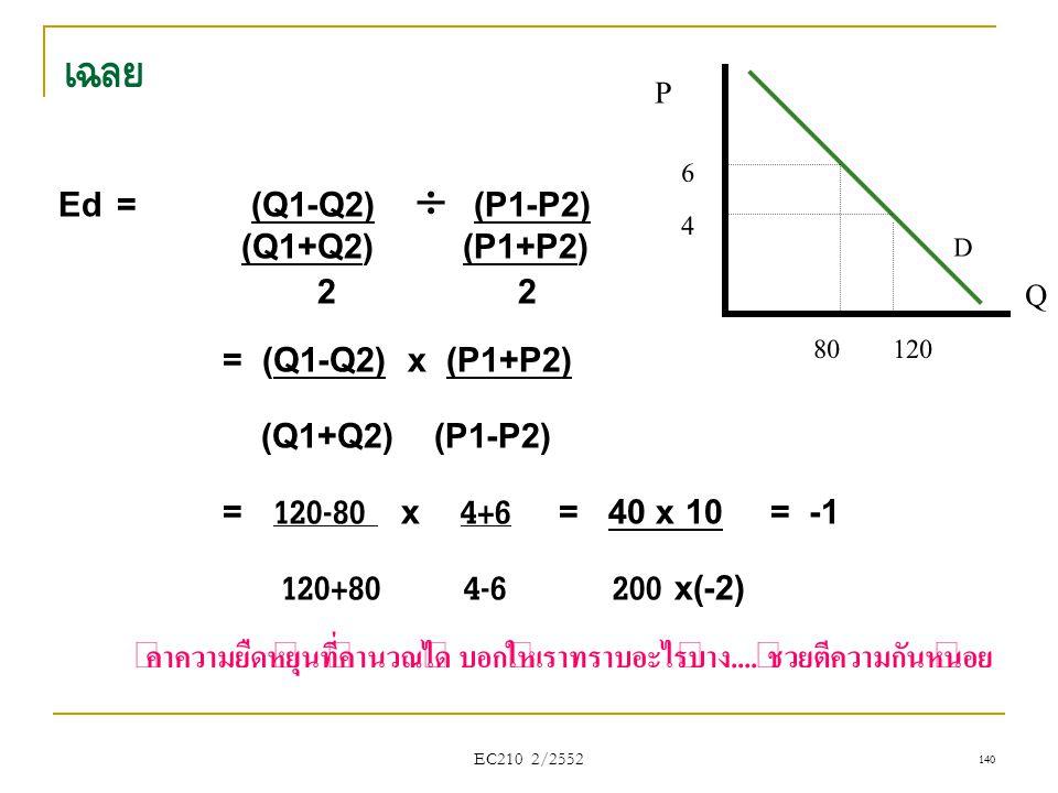 เฉลย (Q1+Q2) (P1+P2) 2 2 = (Q1-Q2) x (P1+P2) (Q1+Q2) (P1-P2)