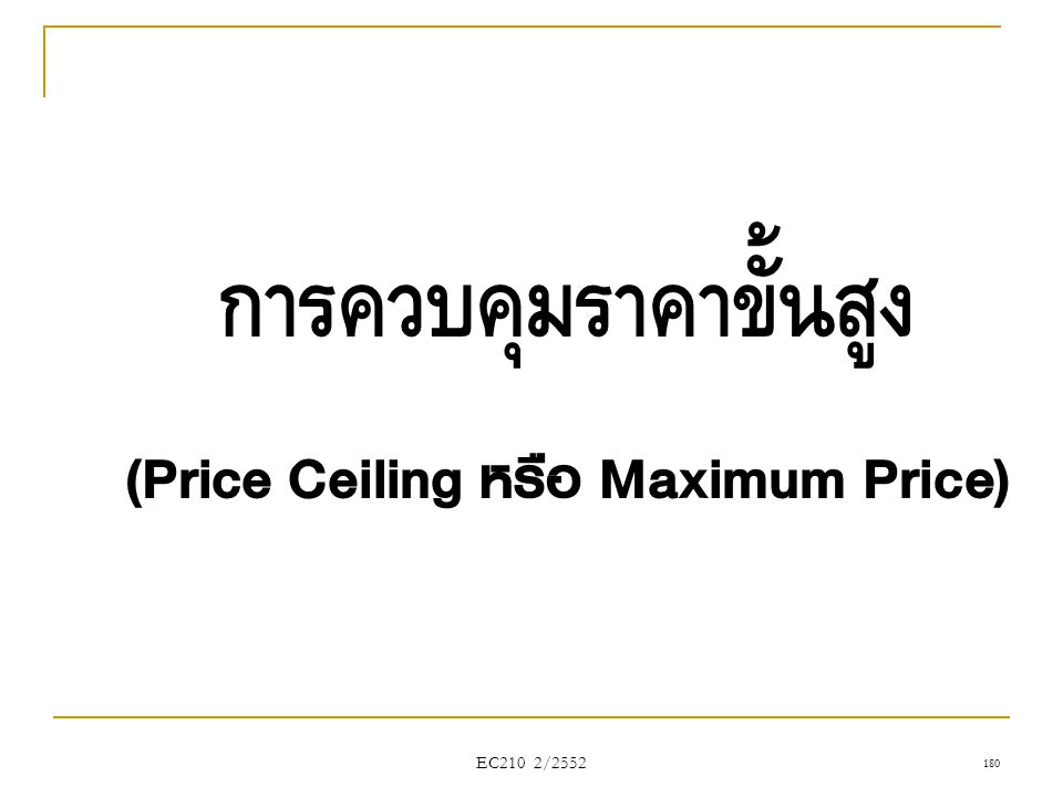 การควบคุมราคาขั้นสูง (Price Ceiling หรือ Maximum Price)