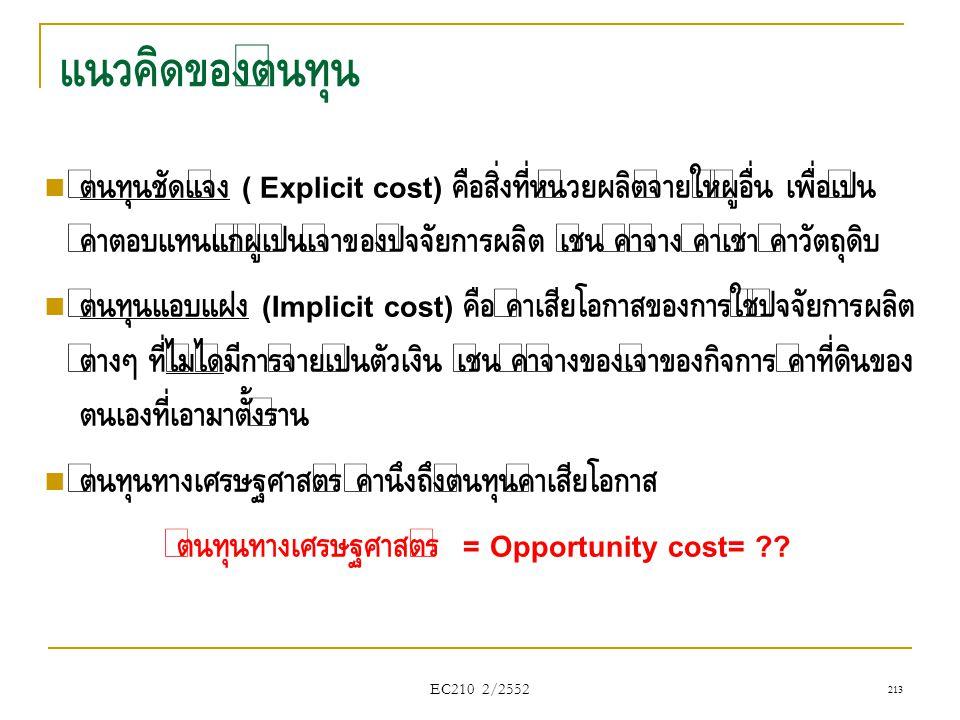 ต้นทุนทางเศรษฐศาสตร์ = Opportunity cost=
