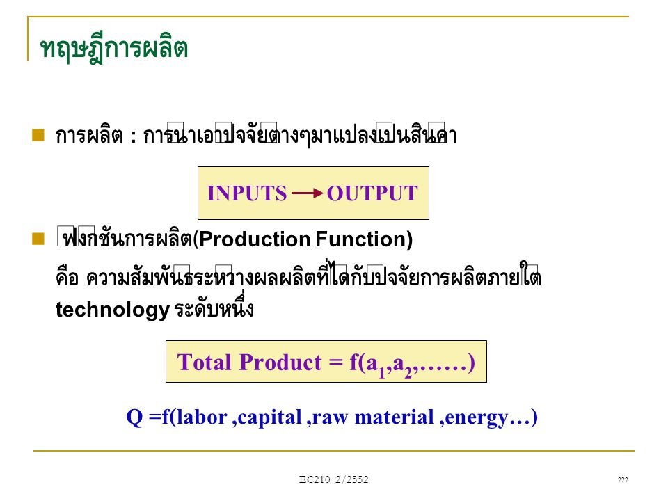 Total Product = f(a1,a2,……)