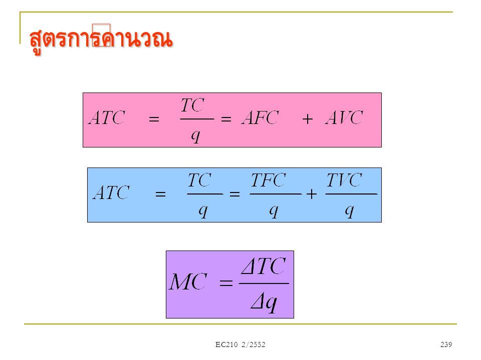 สูตรการคำนวณ EC210 2/2552