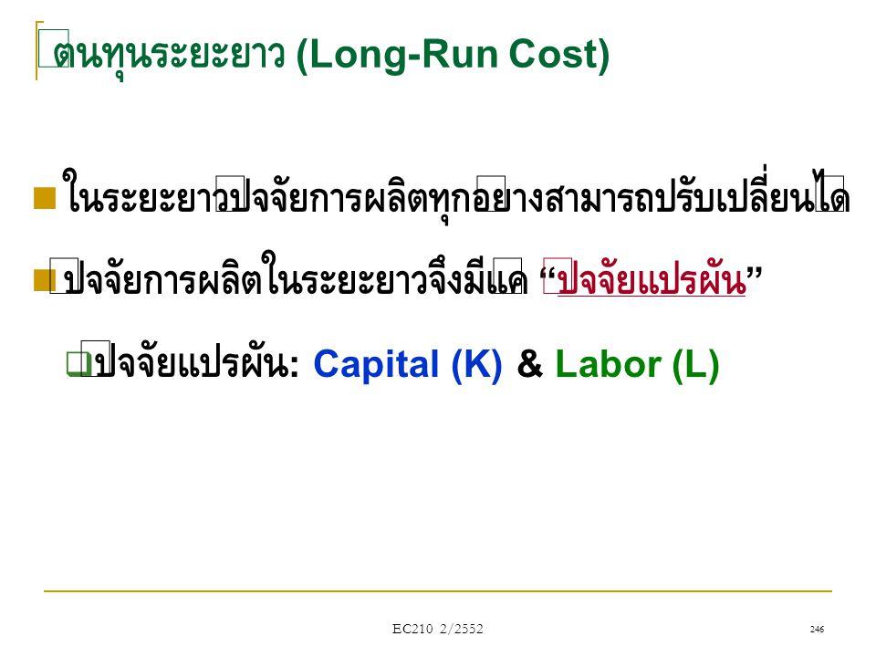 ต้นทุนระยะยาว (Long-Run Cost)