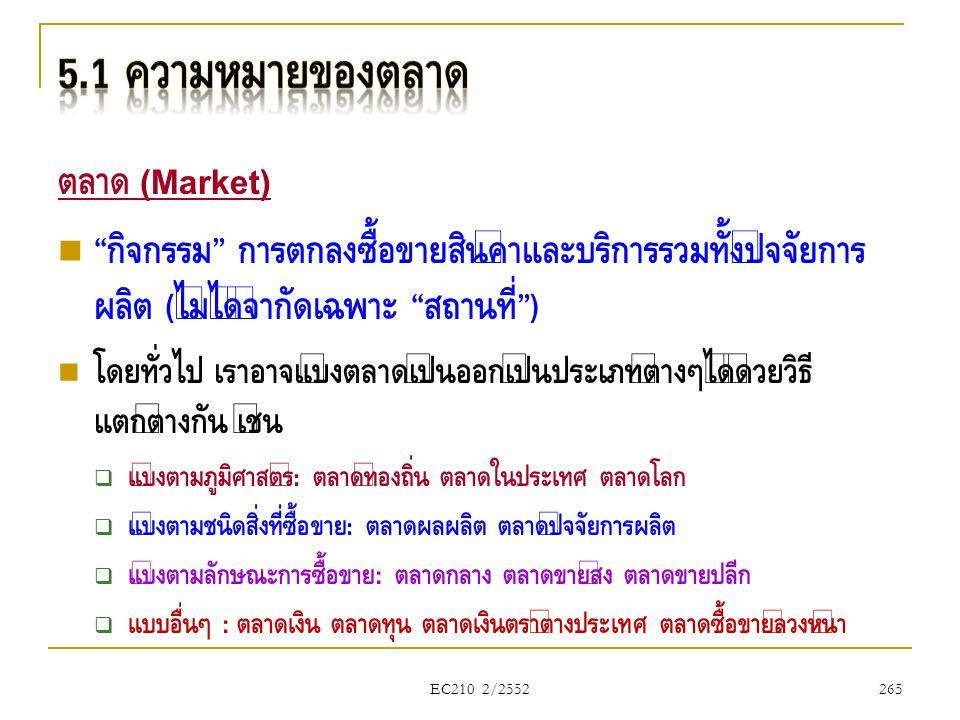 5.1 ความหมายของตลาด ตลาด (Market)